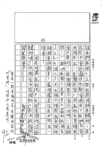 100W5409賴仲倫 (2).jpg