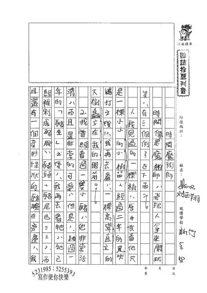 99W5209劉正翔 (1).jpg