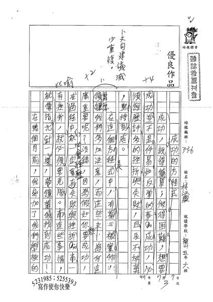 99W6103林沅慶 (1).jpg