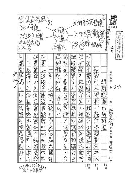 99WA201羅嵩淵 (1).jpg