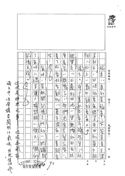 99WE107葉辰彬 (3).jpg