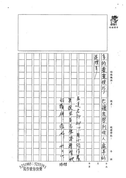 99W5308蔡秉勳 (3).jpg