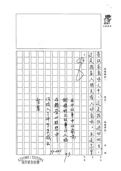 99WE107曾宥儒 (4).jpg