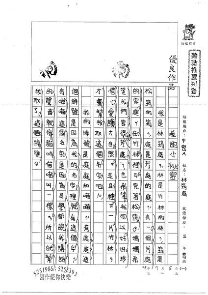 99TMW01林筠庭 (1).jpg