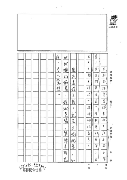 99W6206林彥廷 (3).jpg