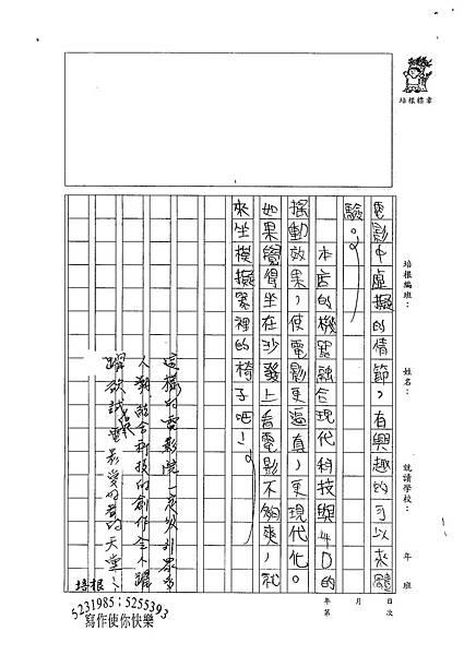 100W5402蔡侑哲 (2).jpg