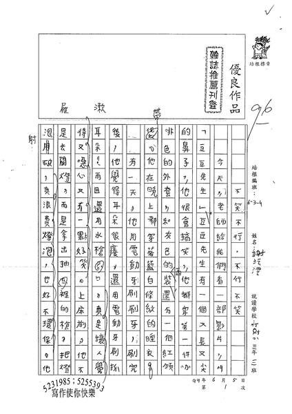99W4104謝沄澐 (1).jpg