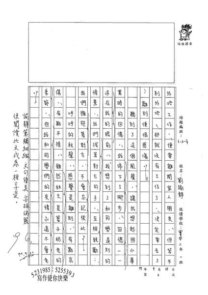 99WG202劉諭靜 (2).jpg