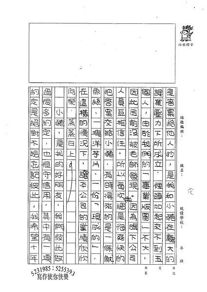 100W5408鍾宛臻 (3).jpg