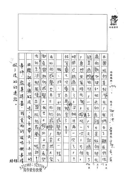 99W4105謝沄澐 (4).jpg