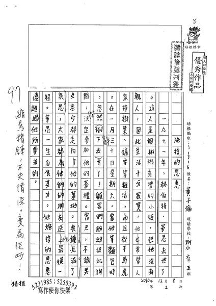 99W6301黃子倫 (1).jpg
