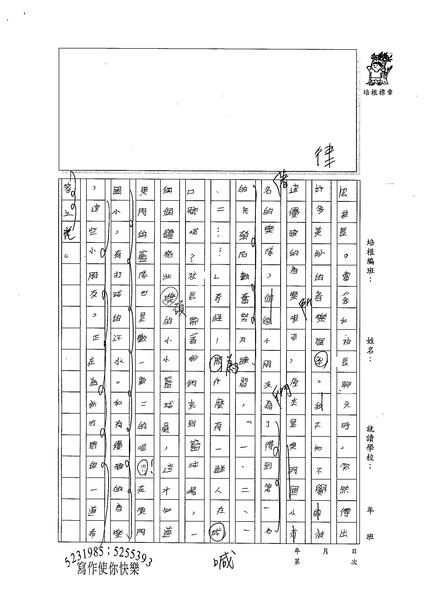 99W6203楊笠笙 (2).jpg