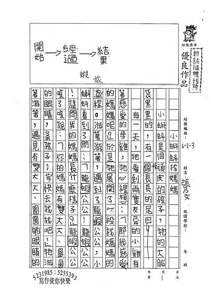 100W3401張乃文 (1).jpg