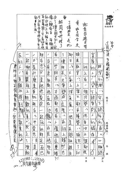 99WE306葉辰彬 (2).jpg