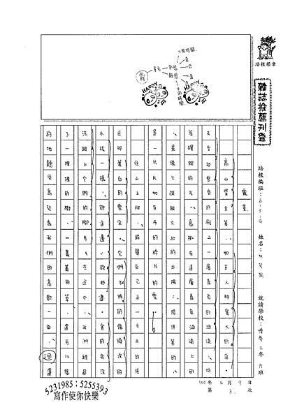 100WG403林芳榆 (1).jpg