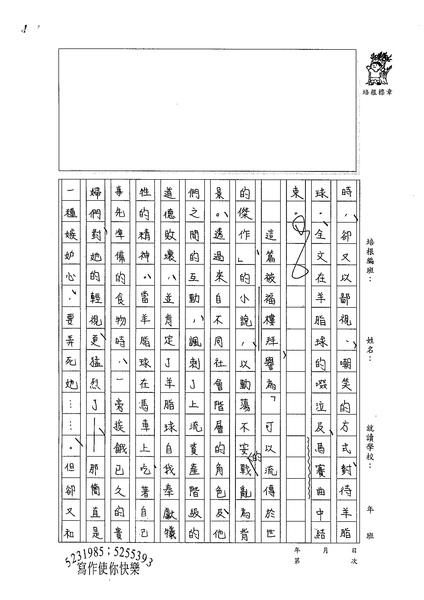 99WE205張若瑜 (2).jpg
