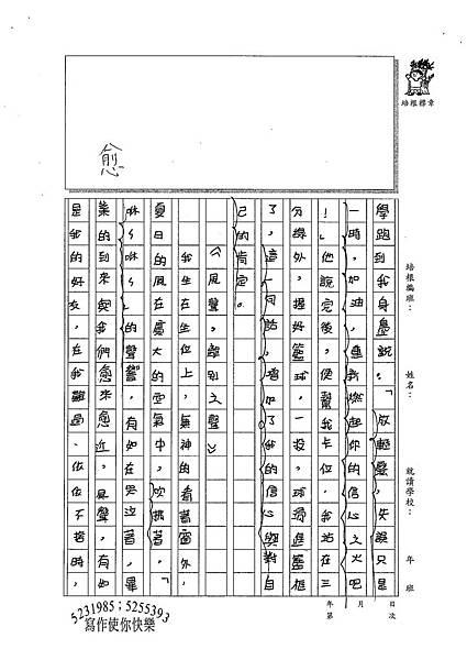 100W6408楊笠笙 (3).jpg