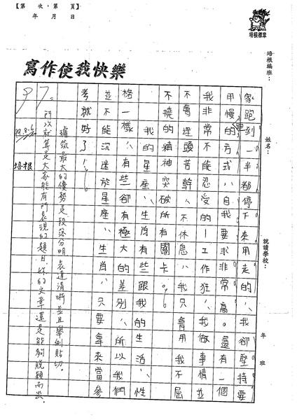 99W5107陳璿筑 (3).jpg