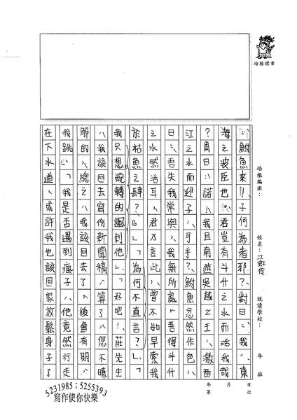 99WG308江虹伶 (3).jpg