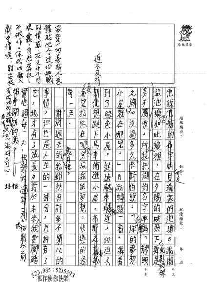 99W6107徐家愛 (3).jpg
