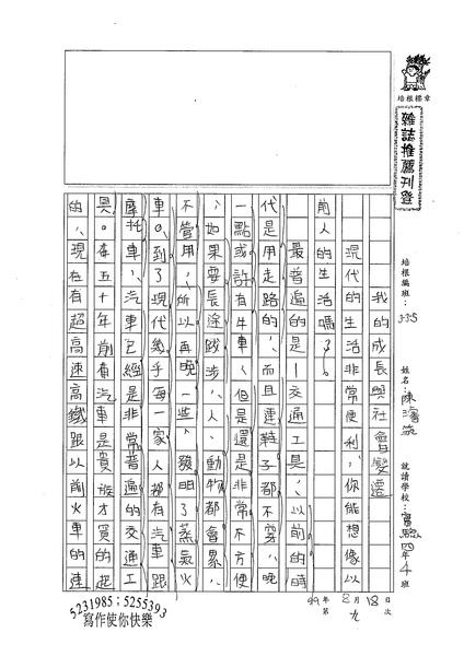 99W5109陳璿筑 (1).jpg