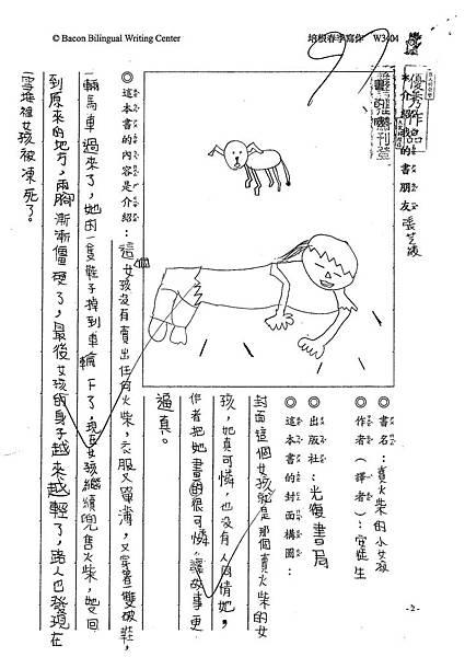 100W3404張芝綾 (1).jpg