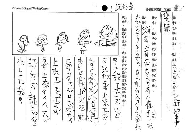 99W2105陳安琪 (1).jpg