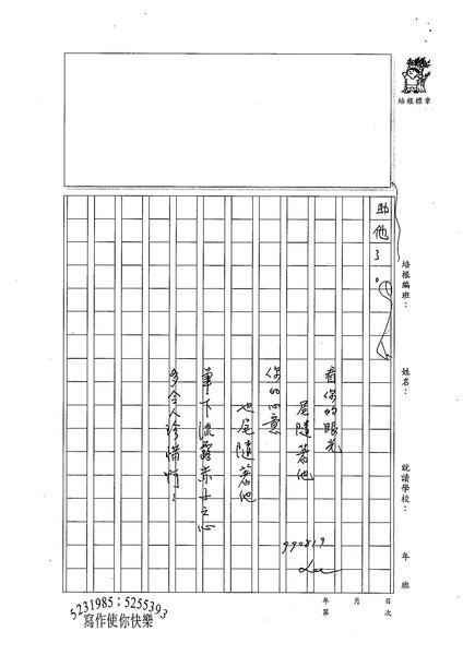 99WA105劉鎮維 (4).jpg