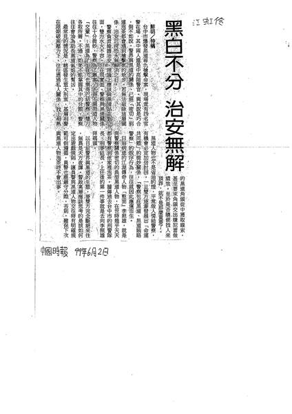 99WG102江虹伶 (1).jpg