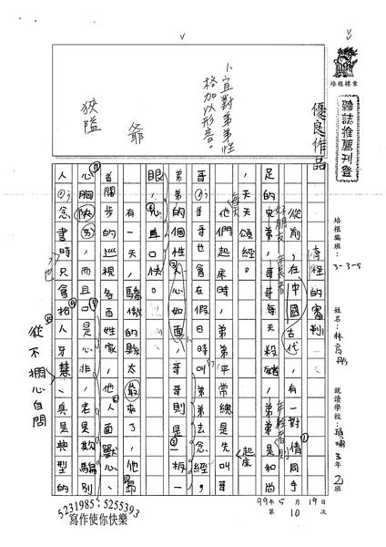 99W5410林亮彤 (1).jpg