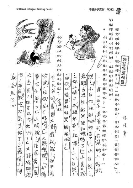 99W3301林恬寧 (1).jpg