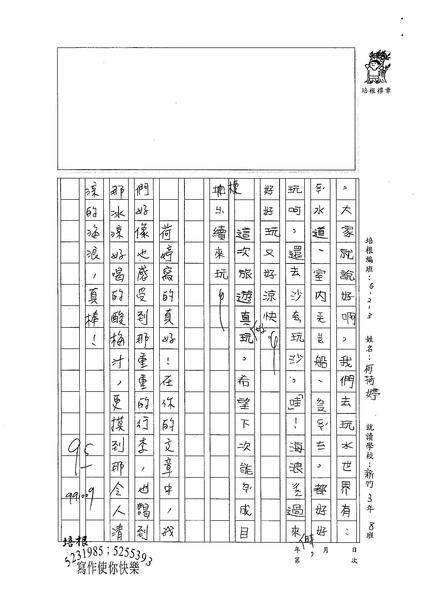 99W3204柯荷婷 (2).jpg