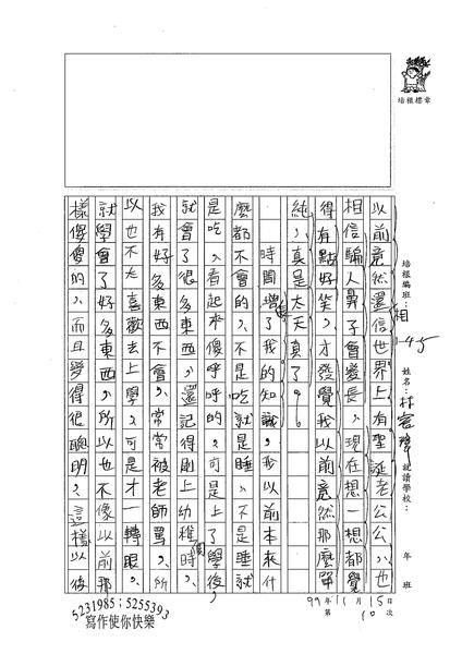 99W5210林宸瑋 (2).jpg
