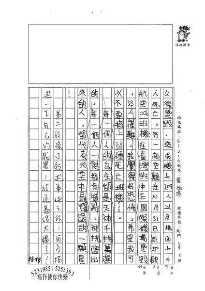 99W5108曹怡婷 (2).jpg