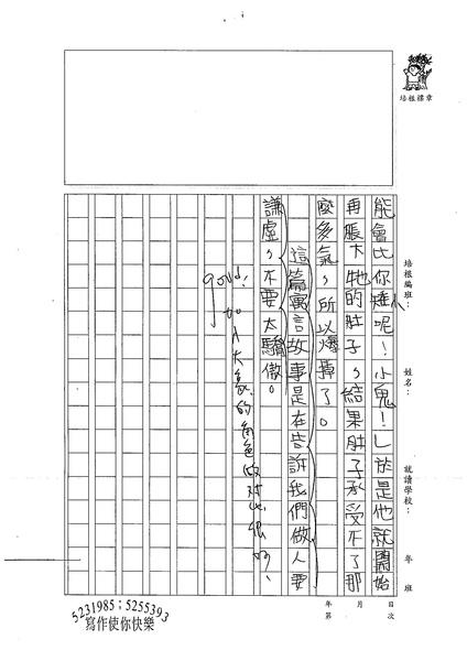 99W5208葉卓翰 (2).jpg