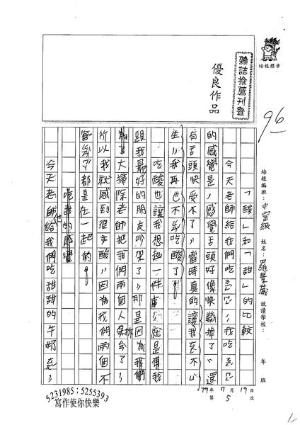 99TMW05羅景葳 (1).jpg
