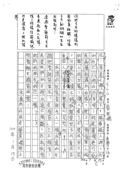 99W4305蔡宥嫻 (2).jpg
