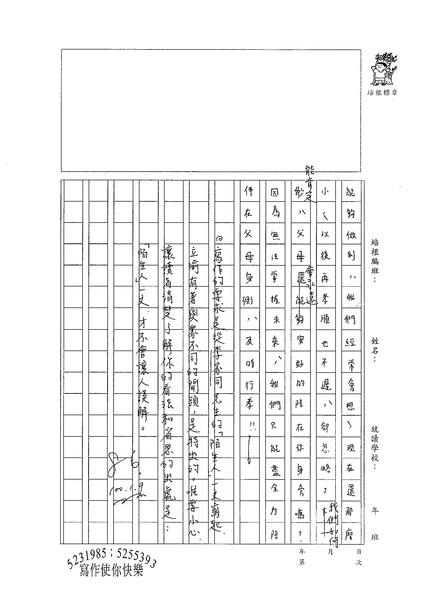 99WG303楊立渝 (4).jpg
