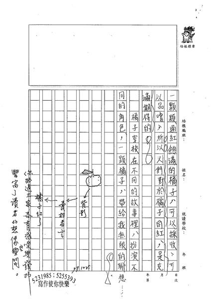 99WE206江欣平 (3).jpg