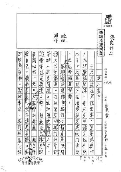 99W6107徐家愛 (1).jpg
