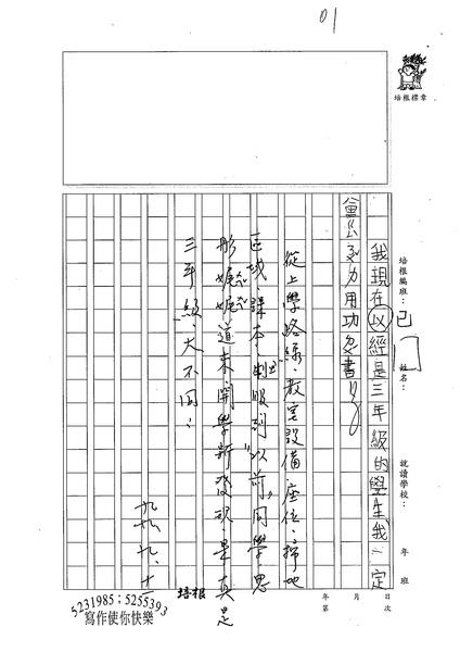 99W3201黃思肜 (3).jpg