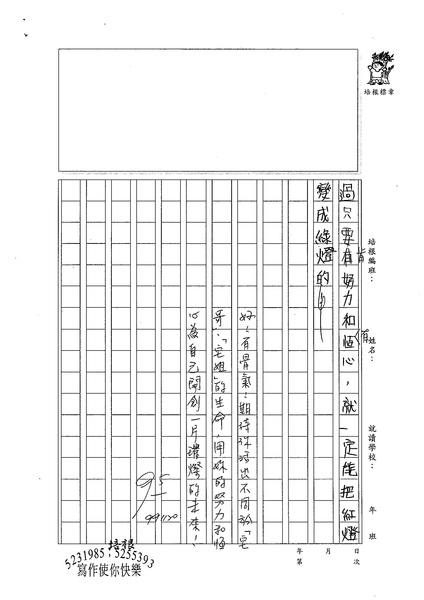 99W5210官予雯 (3).jpg