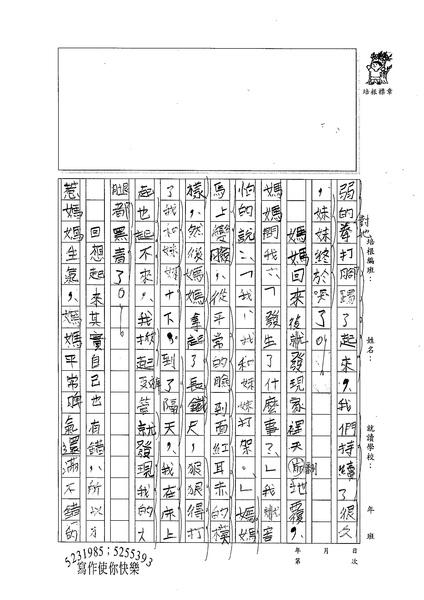 99W5206劉宇傑 (2).jpg