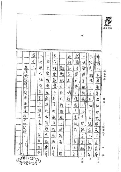 99WG110柯玟予 (2).jpg