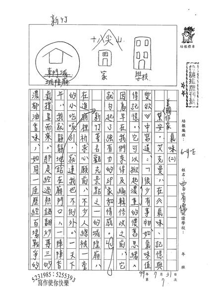 99WE107曾宥儒 (1).jpg