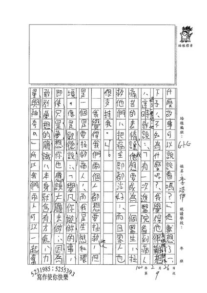 99WG309李浩伊 (3).jpg