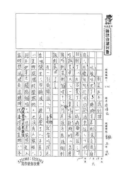 99W5306陳璿筑 (1).jpg
