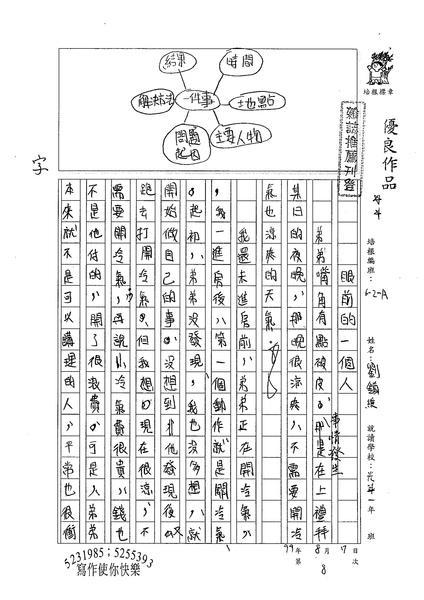 99WA108劉鎮維 (1).jpg