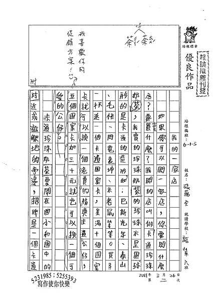 100W5402張萬全 (1).jpg