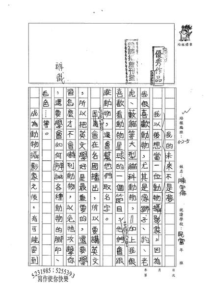 99W5110陳宇倫 (1).jpg